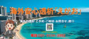 人工透析 海外 日本語 日本人透析
