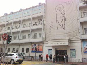 香港セントポール病院透析