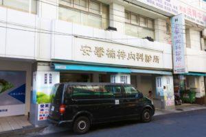 台湾 高雄 人工透析 日本人 日本語